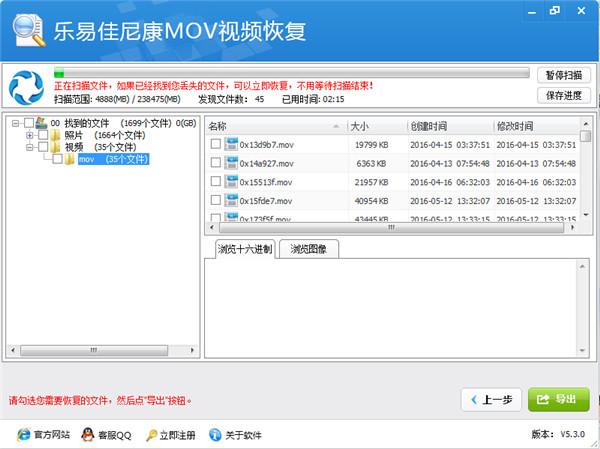 乐易佳尼康MOV视频恢复软件