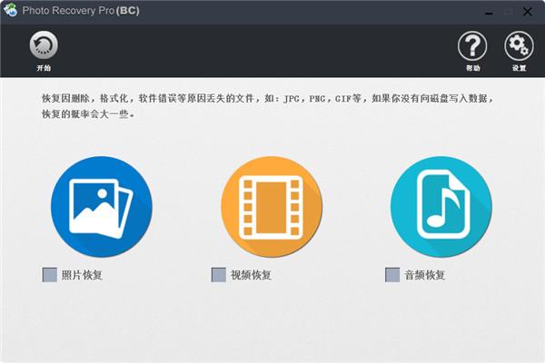 刺梨照片恢复软件Photo Recovery Pro(BC)