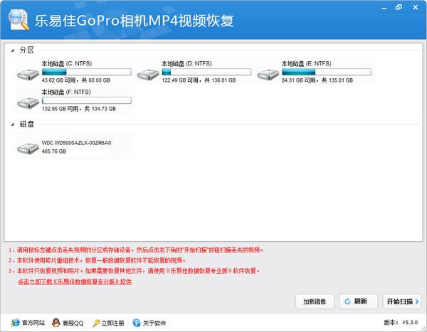乐易佳GoPro相机MP4视频恢复软件