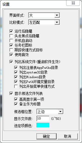 FlyRun(快速启动工具)
