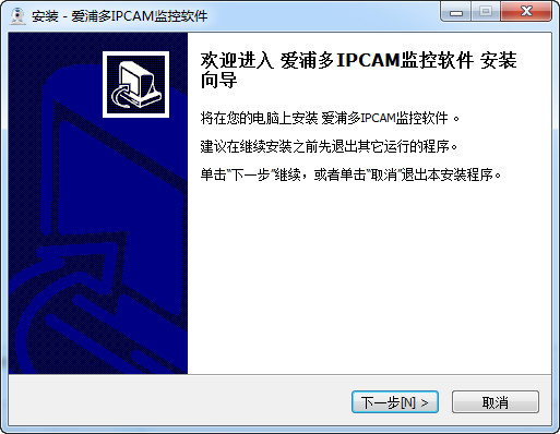ipcam监控软件电脑版