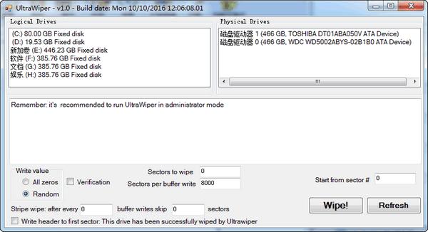 UltraWiper(硬盘管理器)