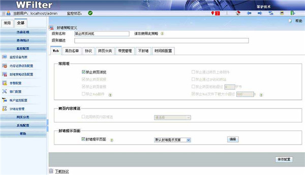 WFilter(网络监控软件)