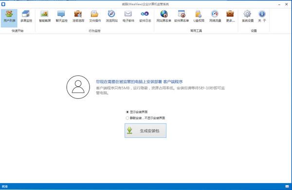 威眼局域网监控软件 v3.7.3官方版