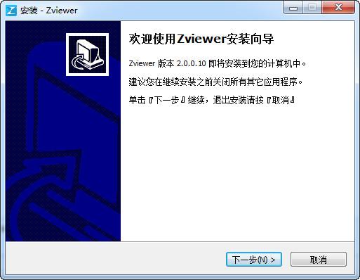 Zviewer(智美达监控软件)