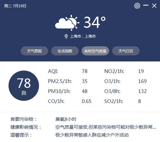 中国天气客户端