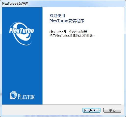 PlexTurbo(浦科特ssd优化工具) v3.0.0.8官方版