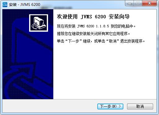中维世纪视频集中管理系统JVMS 6200