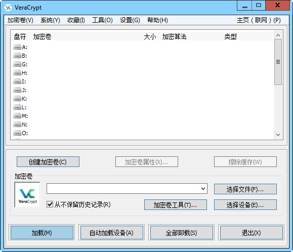 VeraCrypt(硬盘...