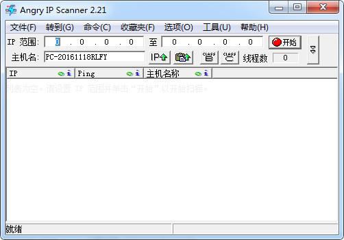 ipscan(ip端口扫描工具)