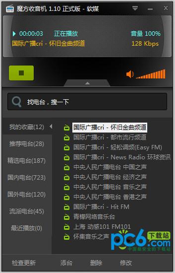 魔方收音機 1.1.0 綠色版