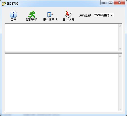 电力规约报文解析器(IEC8705) 1.0 绿色版