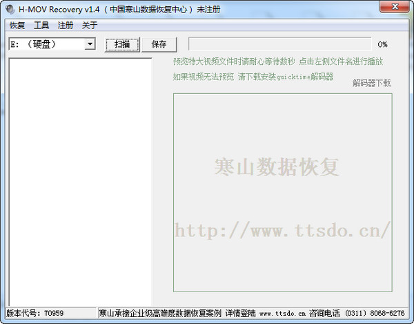 H-MOV Recovery(视频恢复软件) v1.4绿色版