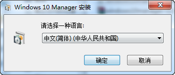 Windows 10 Manager(win10系统优化软件)