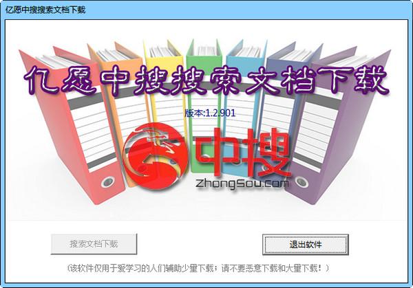 亿愿中搜搜索文档下载 V1.2.901官方版