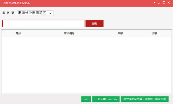 京东活动商品查询助手 1.0 免费版