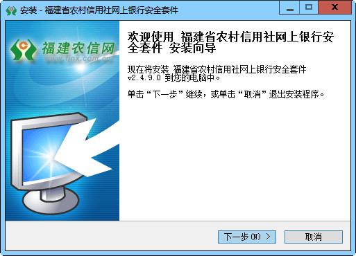 福建省农村信用社网上银行安全套件