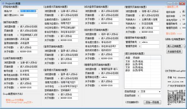 ProjectSU(轻量级报名系统 )