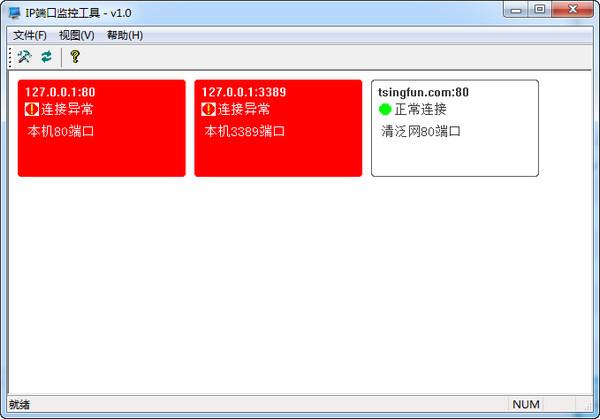 IP端口监控工具