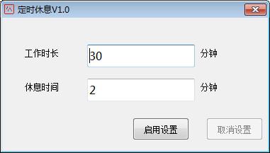 定时休息 v1.0免费版