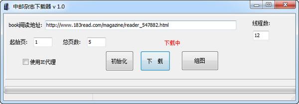 中邮杂志下载器 绿色免费版