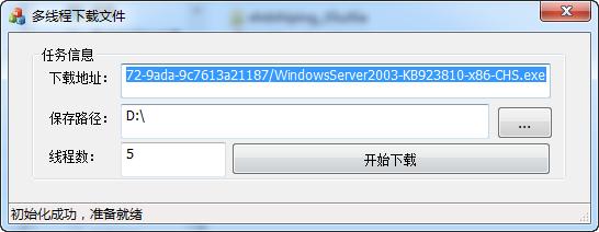多线程下载软件...