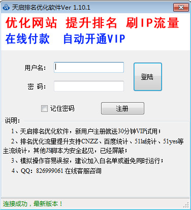 天启排名优化软件 2.10.1 官方版