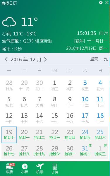 青橙日历 v1.0.0.10官方版