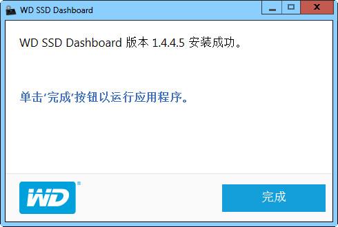 WD SSD Dashboard(西数固态硬盘工具)