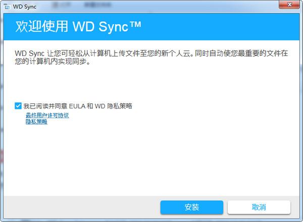 WD Sync for windwos(西部数据同步软件)