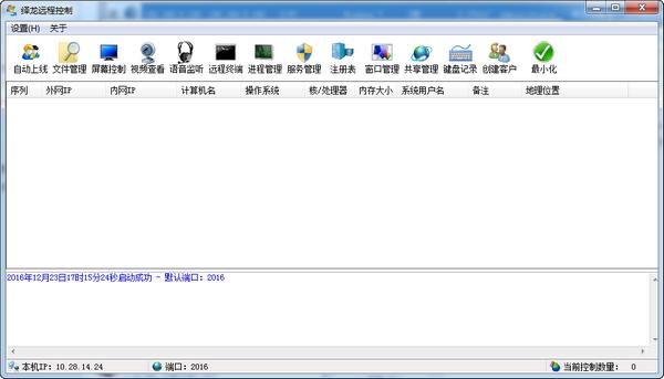 绎龙远程控制 v1.0免费版