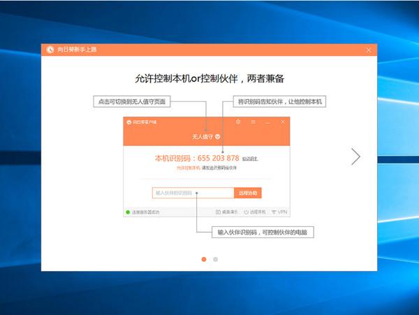 向日葵远程控制软件 v9.0.2.48501官方版