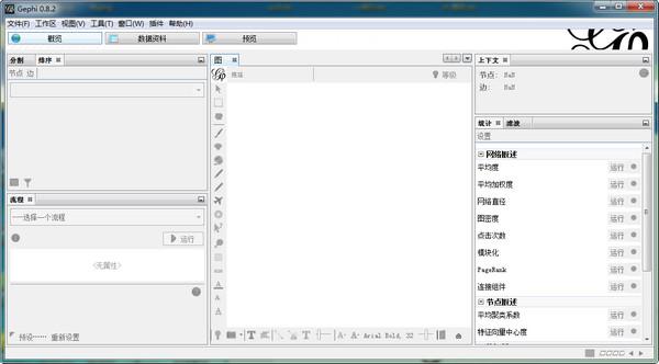 gephi中文版(网络分析工具) v0.8.2官方免费版
