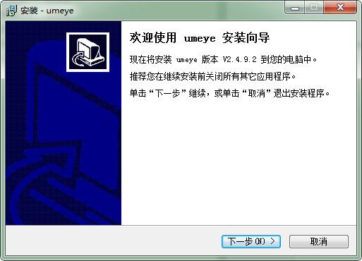 UMEye电脑版