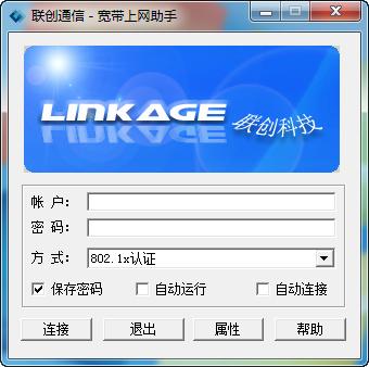 联创通信 v2.2.7.4免费版