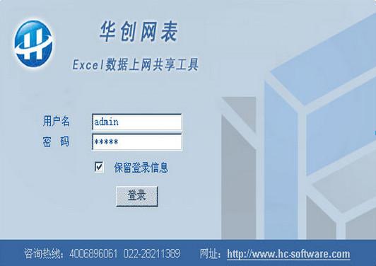 华创网表(Excel数据上网共享工具) V7.0官方版