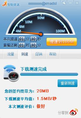 中国电信天翼宽...