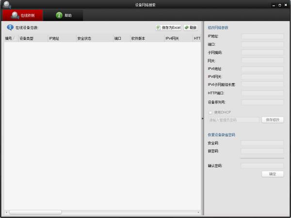 海康SADP搜索软件(SADPTool) v3.0.0.9官方版