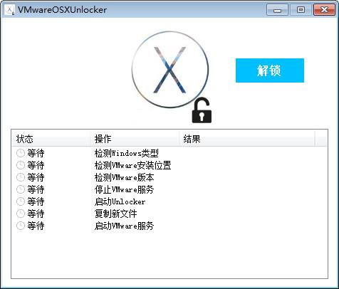VMware OSX 解锁器