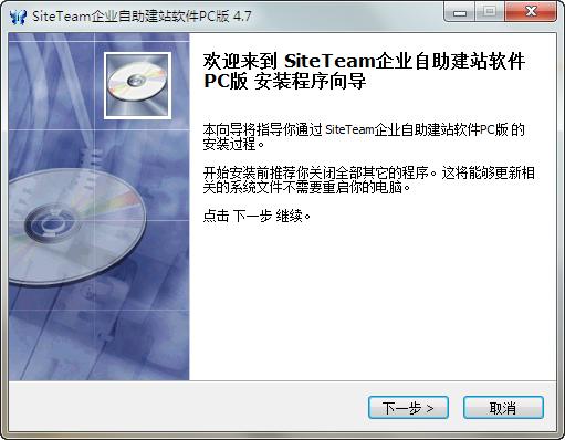 SiteTeam建站软件 4.7.x