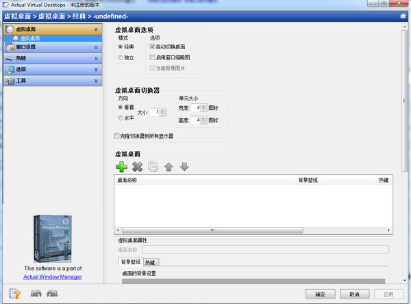 Actual Window Manager(窗口管理器)