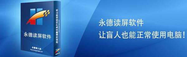 永德读屏软件 11.0 官方版