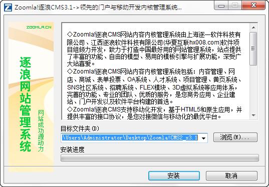 逐浪CMS2 x3.1免费版