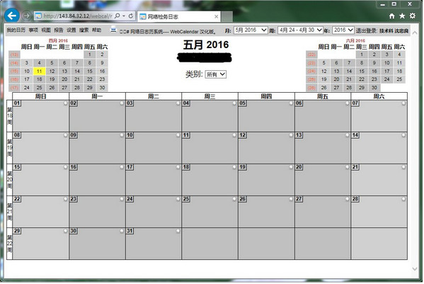 WebCalendar(网络日程日志) 1.27 中文版