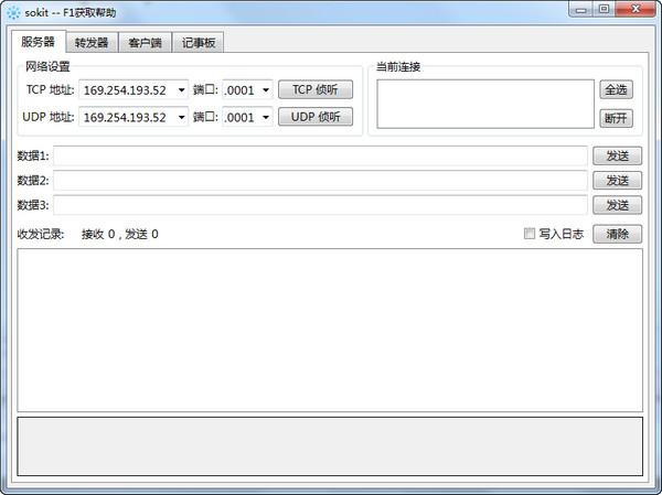 TCP UDP调试工具sokit