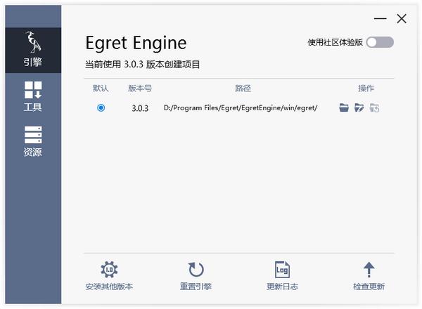 白鹭引擎(Egret Engine) v3.0.3官方版