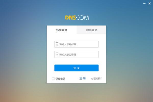 DNS域名批量解析工具(DNS.com)