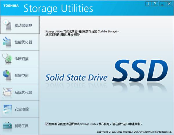 Toshiba Storage Utilities(东芝SSD/U盘优化工具)