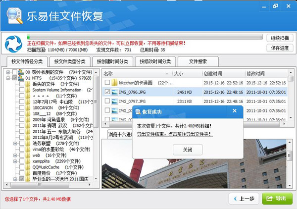 文件恢复软件下载
