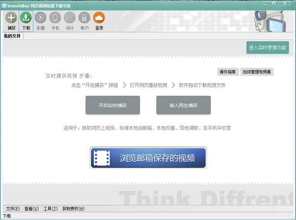 网页视频下载器(ImovieBox) v5.9.0官方正式版